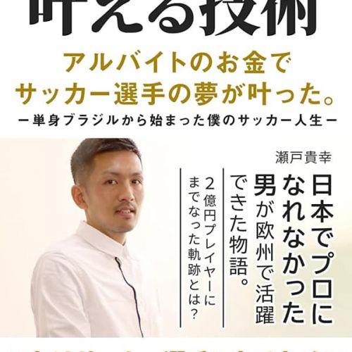 Takayuki Seto a scris o carte despre cariera sa